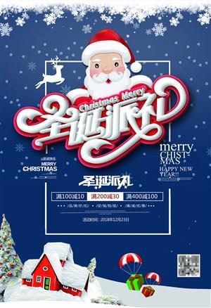 唯美蓝色圣诞节派礼促销海报