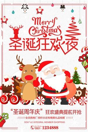 简约圣诞周年庆海报设计
