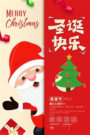 圣诞快乐节日促销海报
