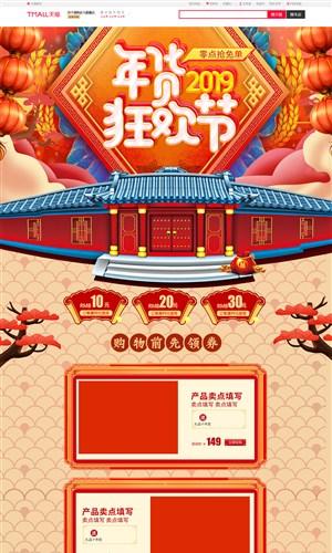 淘宝天猫京东红色喜庆年货节首页模板