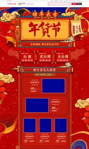 淘宝天猫京东红色手绘风新春年货节首页