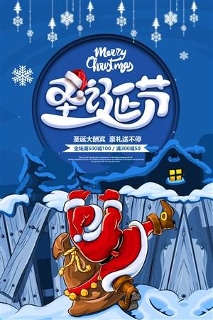 蓝色手绘插画圣诞节促销宣传海报