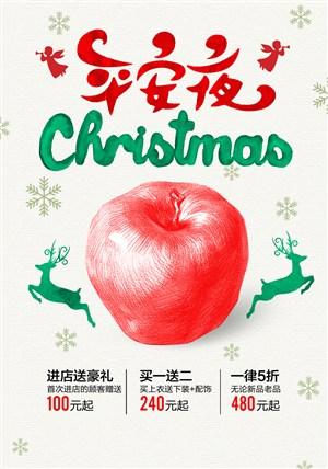 创意手绘素描苹果平安夜海报
