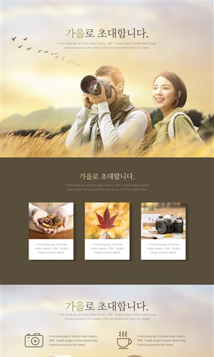 秋季主题网站专题页面模板