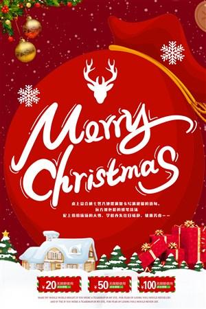 圣诞创意海报主题