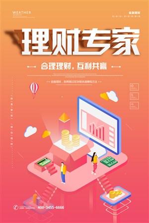 理财投资海报