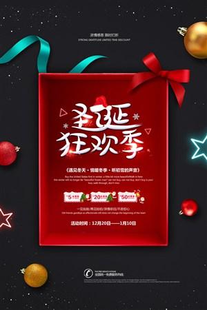 红黑色圣诞节圣诞狂欢季海报