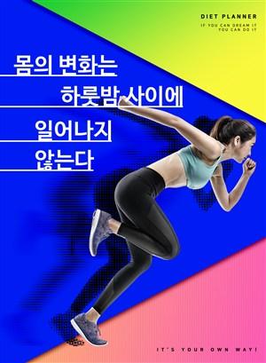 美女健身宣传海报