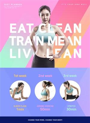 健身运动海报宣传