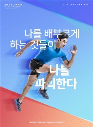 健身男子运动海报