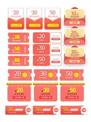 淘宝天猫珊瑚红促销风格优惠券模板