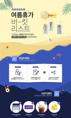 韩式旅游网页设计模板