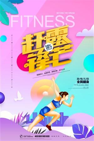 大气女性跑步健身海报