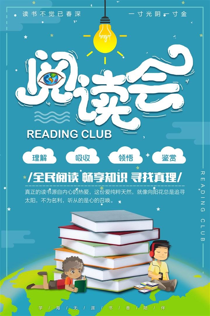 阅读读书海报