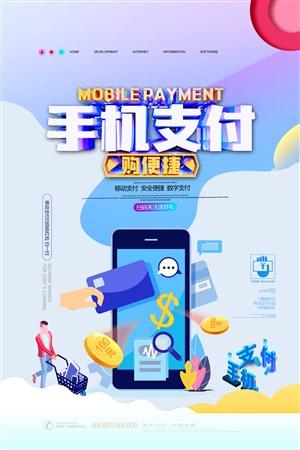 简约大气手机支付金融移动海报