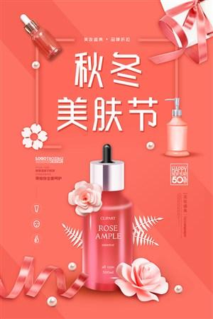 化妆品护肤品海报