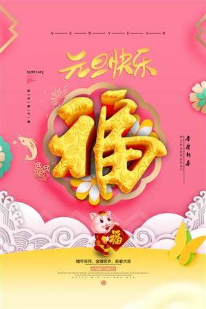 2019元旦快乐福年吉祥春节立体字海报