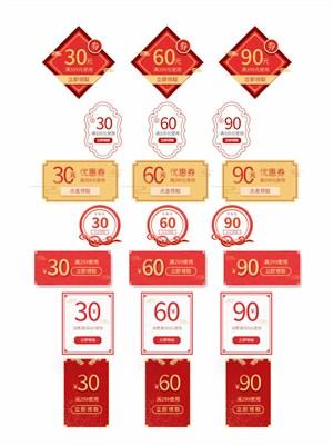 电商喜庆中国风春节天猫优惠券设计通用模板