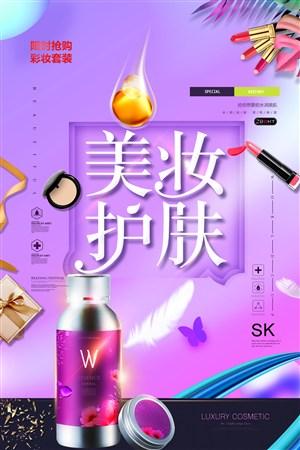 美妆护肤海报素材