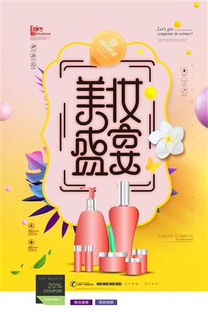 简约大气美妆盛宴化妆品宣传海报