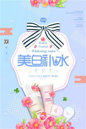 美白补水广告
