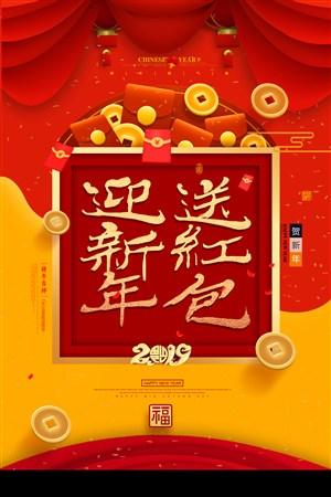 迎新年送红包海报设计