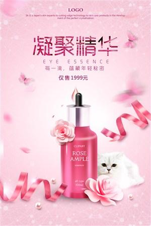 玫瑰精华广告