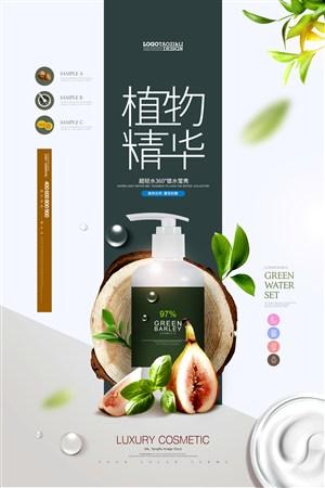 植物精华海报