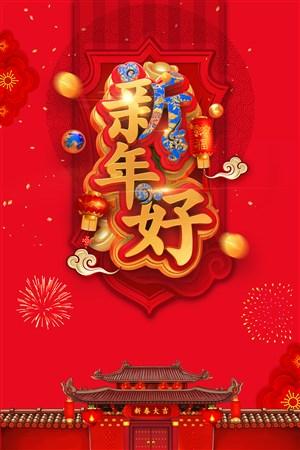 新年好素材海报
