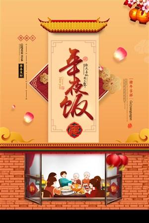 插画风年夜饭新年新春除夕聚餐海报