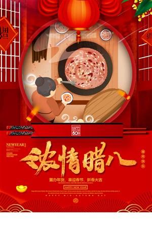 中国风喜庆浓情腊八节日海报