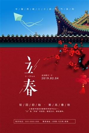 创意中国风立春海报