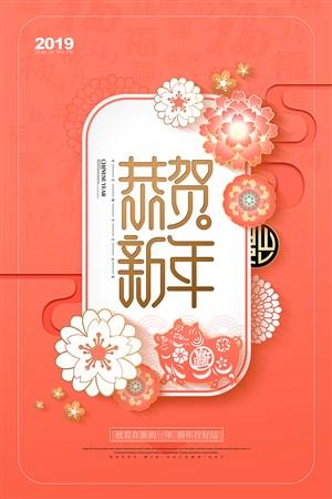 创意珊瑚橘剪纸风恭贺新年宣传海报
