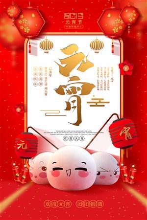 大气红金元宵节宣传海报