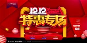 红色喜庆大气双十二特惠专场宣传促销展板