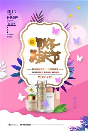 冬季護膚品化妝品促銷宣傳海報
