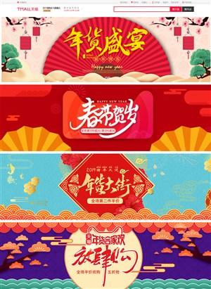 淘宝天猫年货盛宴年货节促销banner