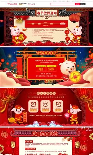 淘宝天猫春节放假中国风手绘店铺公告海报
