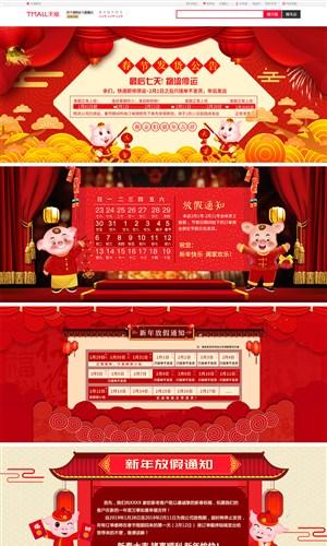 淘宝天猫春节放假通知店铺发货物流公告海报