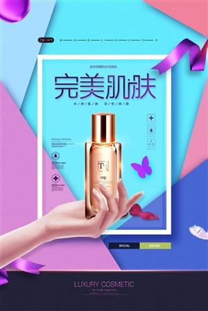 精美護膚品高端化妝品宣傳促銷海報