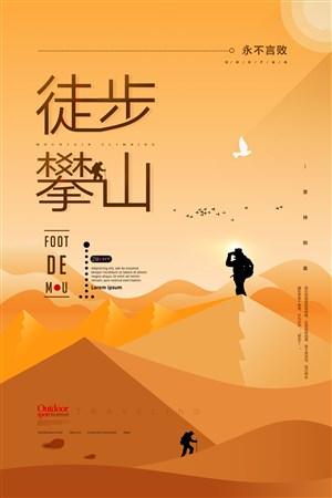 戶外運動徒步登山探險驢友旅游海報