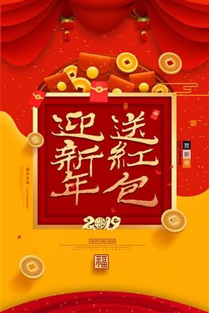 迎新年送红包促销活动海报素材