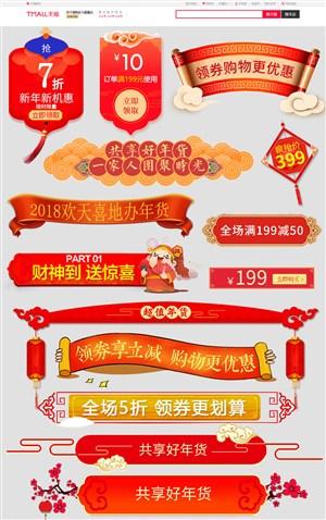 年货节天猫淘宝新年喜庆促销标签