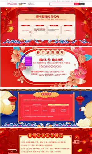 淘宝天猫春节放假公告店铺物流通知海报