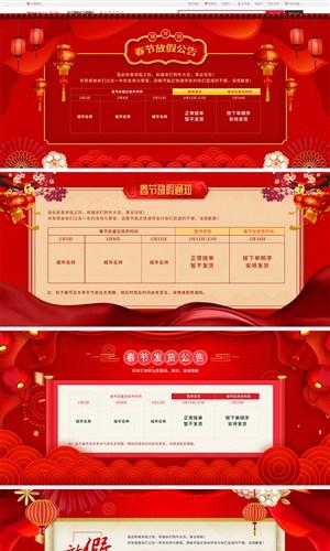 淘宝天猫京东喜庆新年节日店铺公告放假公告模板
