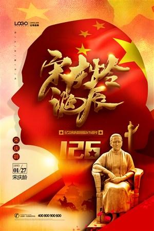 宋慶齡誕辰126周年黨建海報