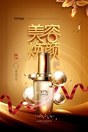 美容煥顏金色高端護膚品化妝品海報