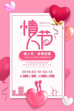浪漫情人節促銷海報模板