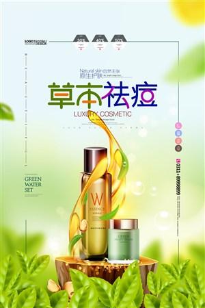 草本祛痘唯美化妝品護膚品海報
