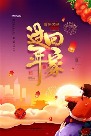 春节2019年新年新春猪年元旦喜庆